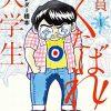 【感想・ネタバレ】漫画 全員くたばれ!大学生 気にしすぎの主人公が笑える漫画