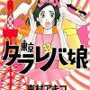 【書評】漫画 東京タラレバ娘から考える若いイケメンさえ選べないのは日本の貧困なんじゃないかということ