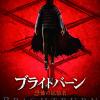【感想・ネタバレ・考察】ブライトバーン/恐怖の拡散者 スーパーマンが好きなら楽しめる映画 見方によっては中国プロパガンダ映画
