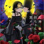 【漫画感想】死神坊ちゃんと黒メイド ちょいエロ漫画