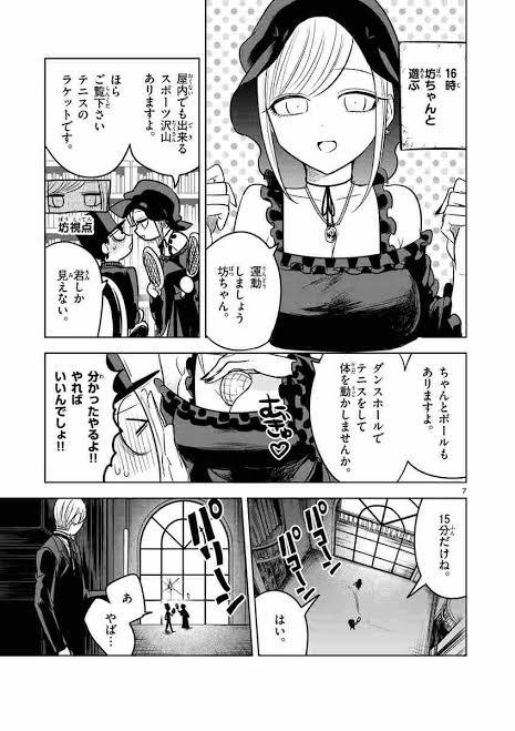 【漫画感想】死神坊ちゃんと黒メイド ちょいセクシー